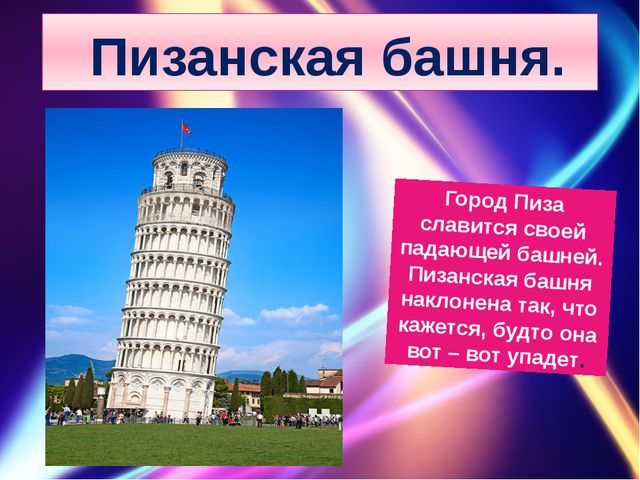 Город Пиза славится своей падающей башней. Пизанская башня наклонена так, что...