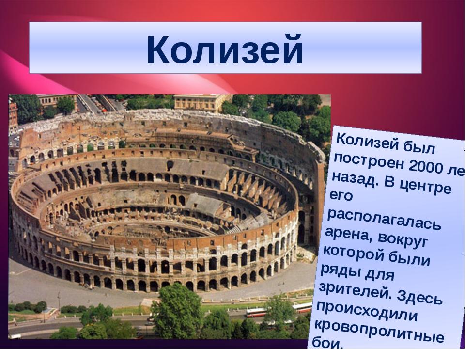 Колизей Колизей был построен 2000 лет назад. В центре его располагалась арена...