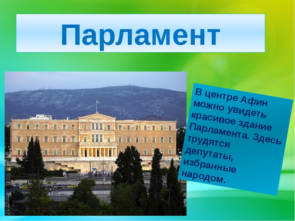 Парламент В центре Афин можно увидеть красивое здание Парламента. Здесь трудя...