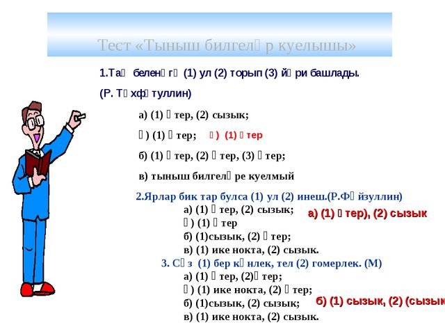Тест «Тыныш билгеләр куелышы» а) (1) өтер, (2) сызык; ә) (1) өтер; б) (1) өт...