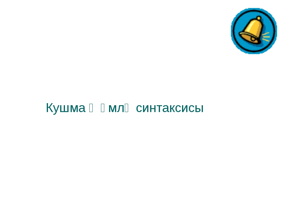 Кушма җөмлә синтаксисы