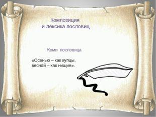 Композиция и лексика пословиц Коми пословица «Осенью – как купцы, весной – ка
