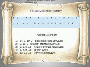 Ключевые слова: 14, 2, 10, 2 – разновидность лягушки; 7, 16, 8 - хищник отряд