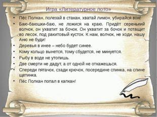 Игра «Литературное лото» Пёс Полкан, полезай в стакан, хватай лимон, убирайся