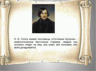 Н. В. Гоголь назвал пословицы «стоглазым Аргусом» - мифологическим бессонным