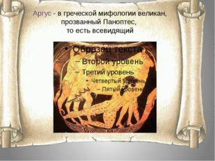 Аргус - в греческой мифологии великан, прозванный Паноптес, то есть всевидящий