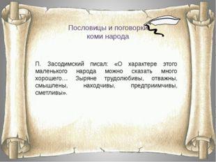 Пословицы и поговорки коми народа П. Засодимский писал: «О характере этого ма