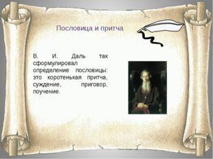 Пословица и притча В. И. Даль так сформулировал определение пословицы: это ко