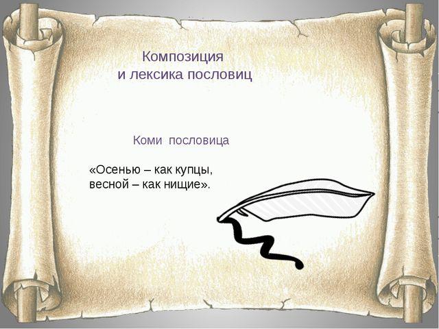 Композиция и лексика пословиц Коми пословица «Осенью – как купцы, весной – ка...