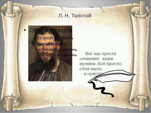 Л. Н. Толстой Вот как просто сочиняют наши мужики. Всё просто: слов мало, а...