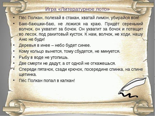 Игра «Литературное лото» Пёс Полкан, полезай в стакан, хватай лимон, убирайся...