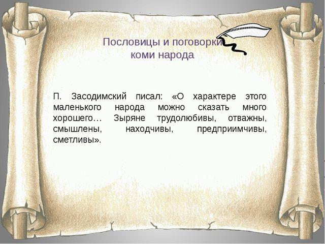 Пословицы и поговорки коми народа П. Засодимский писал: «О характере этого ма...