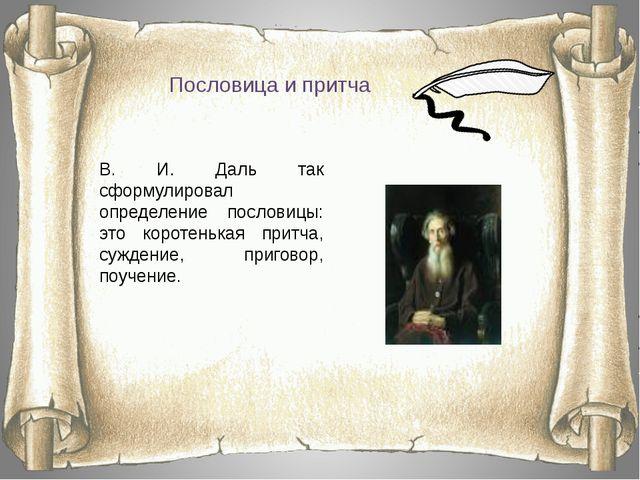 Пословица и притча В. И. Даль так сформулировал определение пословицы: это ко...