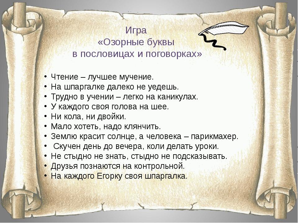 Игра «Озорные буквы в пословицах и поговорках» Чтение – лучшее мучение. На шп...