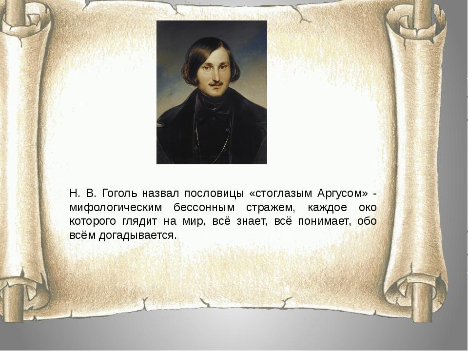 Н. В. Гоголь назвал пословицы «стоглазым Аргусом» - мифологическим бессонным...
