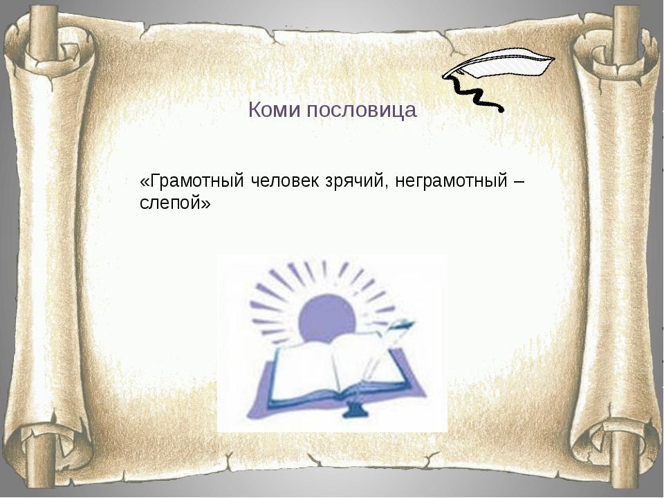 Коми пословица «Грамотный человек зрячий, неграмотный – слепой»