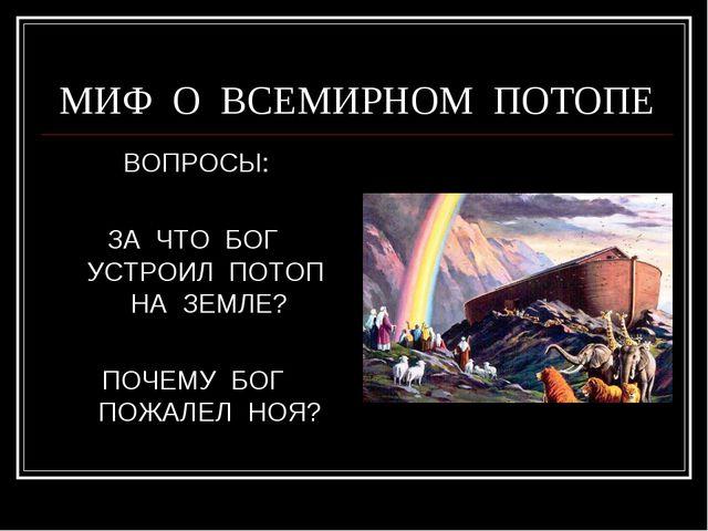 МИФ О ВСЕМИРНОМ ПОТОПЕ ВОПРОСЫ: ЗА ЧТО БОГ УСТРОИЛ ПОТОП НА ЗЕМЛЕ? ПОЧЕМУ БОГ...
