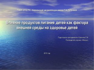 ГАОУ СПО РК «Керченский медколледж имени Г.К.Петровой Влияние продуктов питан