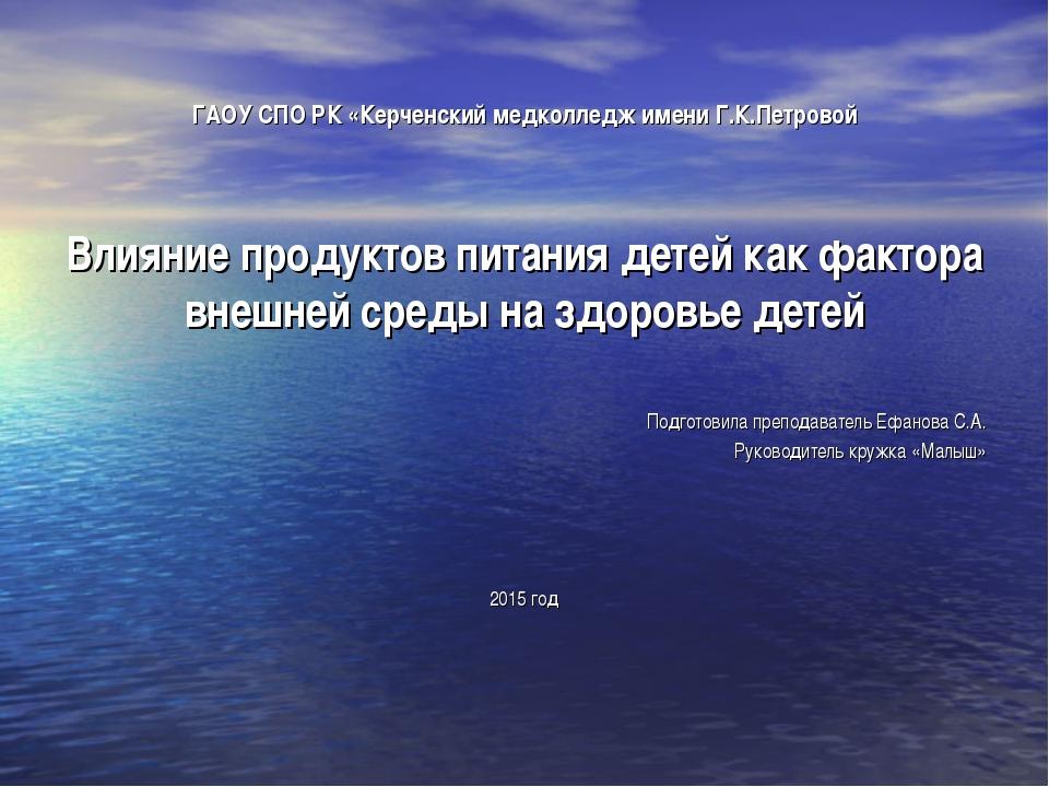 ГАОУ СПО РК «Керченский медколледж имени Г.К.Петровой Влияние продуктов питан...