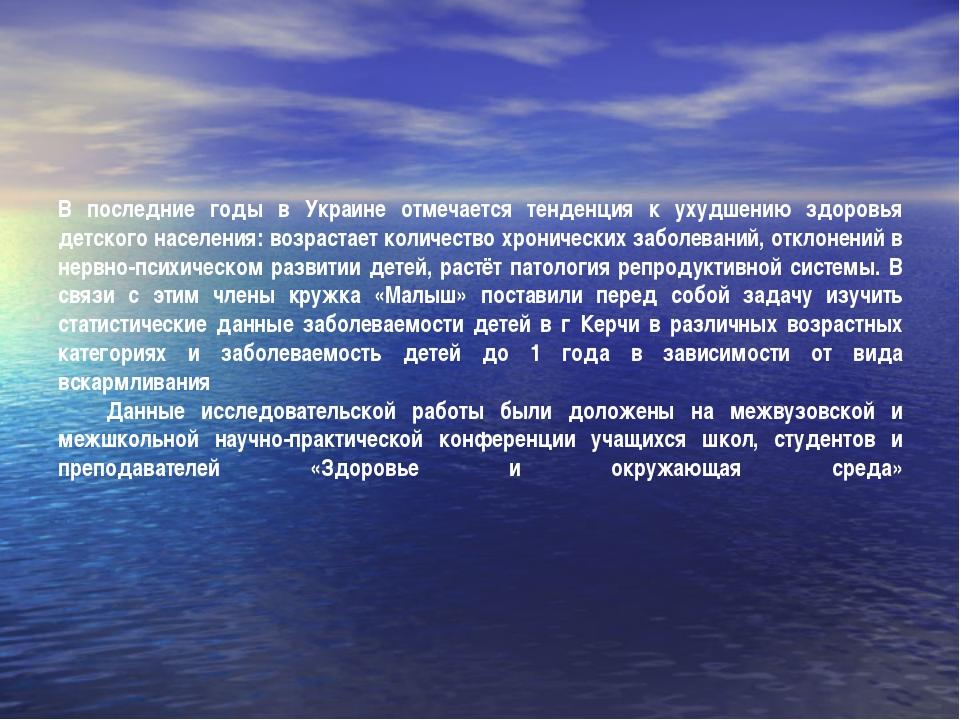 В последние годы в Украине отмечается тенденция к ухудшению здоровья детского...