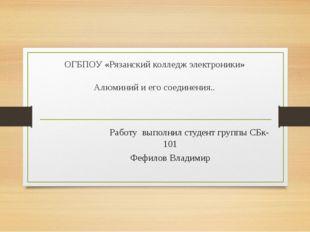 ОГБПОУ «Рязанский колледж электроники» Алюминий и его соединения.. Работу вып