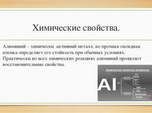 Химические свойства. Алюминий – химически активный металл, но прочная оксидн