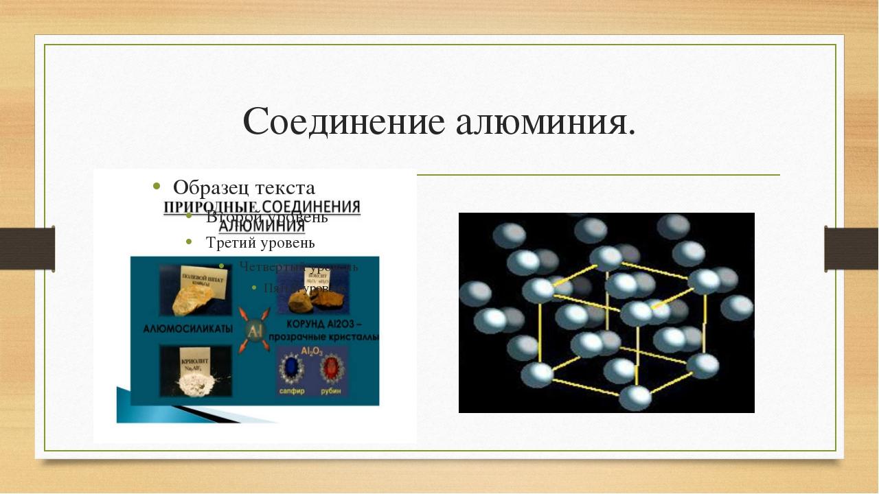 Соединение алюминия.