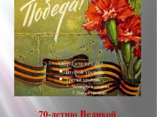 МКОУ Вознесенская основная общеобразовательная школа 70-летию Великой победы