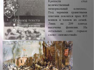 Вечным памятником павшим при обороне Брестской Крепости стал величественный м