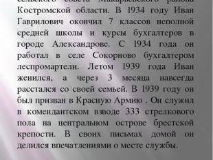 Горохов Иван Гаврилович родился 22 февраля 1916 года на берегу реки Унжи в де