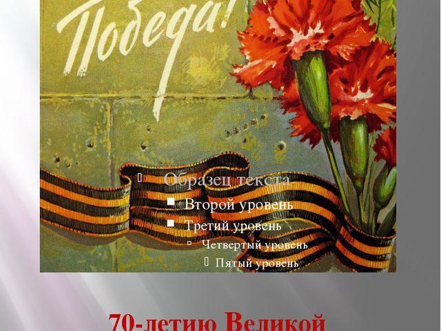 МКОУ Вознесенская основная общеобразовательная школа 70-летию Великой победы...