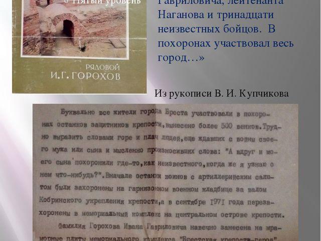 «Уважаемая Валентина Арсеньевна,- сообщали из воинской части. - Мы нашли оста...
