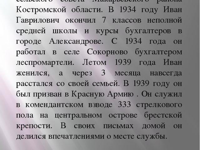 Горохов Иван Гаврилович родился 22 февраля 1916 года на берегу реки Унжи в де...