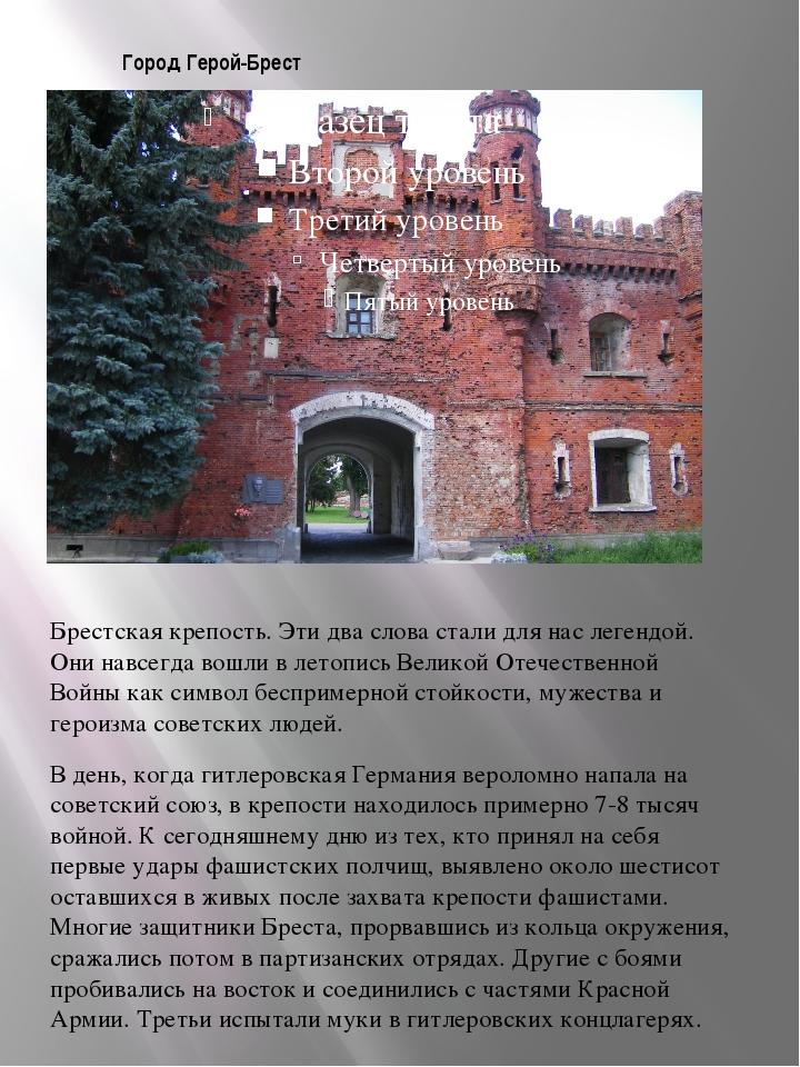 Город Герой-Брест Брестская крепость. Эти два слова стали для нас легендой. О...