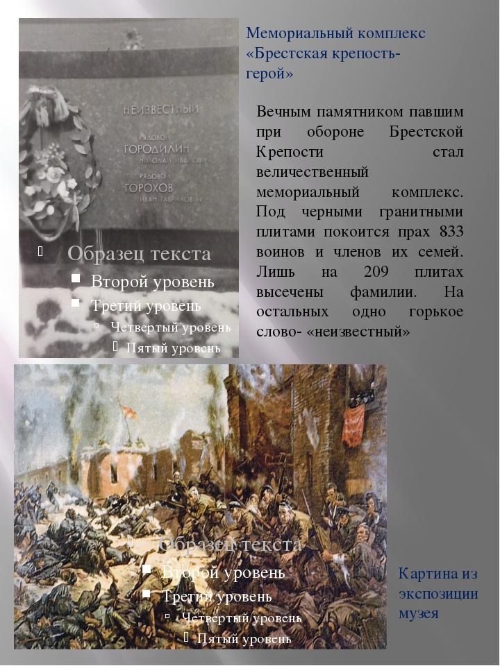 Вечным памятником павшим при обороне Брестской Крепости стал величественный м...