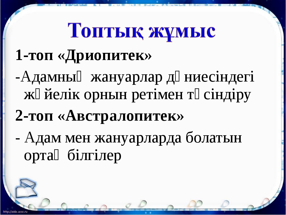 1-топ «Дриопитек» -Адамның жануарлар дүниесіндегі жүйелік орнын ретімен түсін...