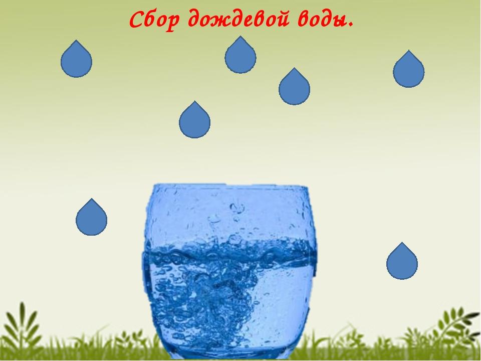 Сбор дождевой воды.