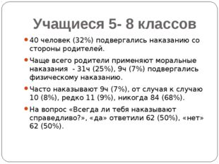 Учащиеся 5- 8 классов 40 человек (32%) подвергались наказанию со стороны роди