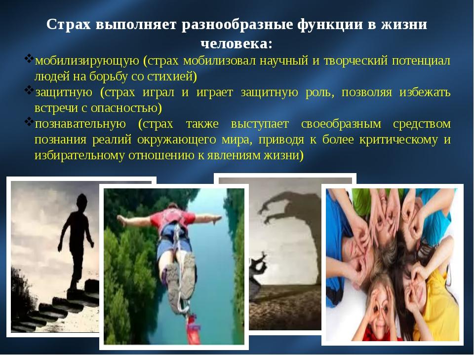 Психологические особенности страхов