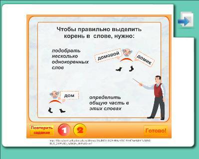 корень слова урок 66_16