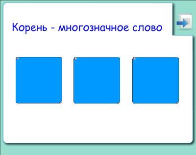 корень слова урок 66_6