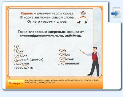 корень слова урок 66_12