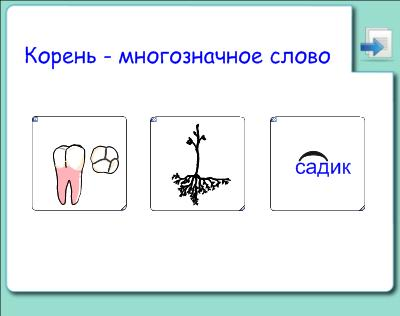 корень слова урок 66_7