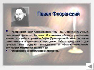 Павел Флоренский Флоренский Павел Александрович (1882 – 1937), российский уч