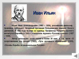 Иван Ильин Ильин Иван Александрович (1883 – 1954), российский философ, право
