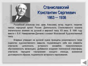 Станиславский Константин Сергеевич 1863 ─ 1938 Российский режиссер (нас. фам.