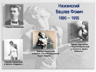 Вацлав Нижинский в балете «Послеполуденный отдых Фавна». Вацлав Нижинский в