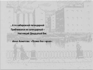 …А по набережной легендарной  Приближался не календарный –   Настоя