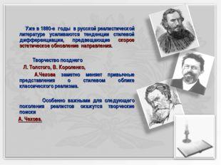 Уже в 1880-е годы в русской реалистической литературе усиливаются тенденции