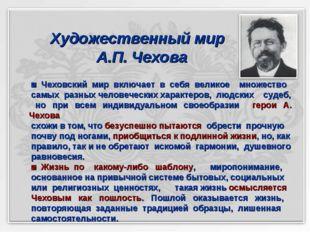 Художественный мир А.П. Чехова ◙ Чеховский мир включает в себя великое множес